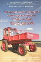 Тракторы Т-16, Т-16МГ, СШ-25, СШ-2540. Эксплуатация и ремонт