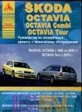 SKODA Octavia, Octavia Combi, Octavia Tour (1996-2005 и далее) бензин/дизель