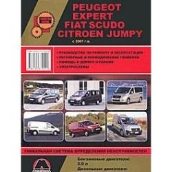 PEUGEOT Expert, FIAT Scudo, CITROEN Jumper с 2007 г. (бензин/дизель)