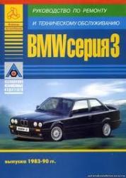 BMW серия 3 (1983-1990) бензин/дизель/турбодизель