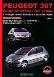 PEUGEOT 307/307SW/307 Sedan с 2001 г. (бензин/дизель), рестайлинг 2005 г.