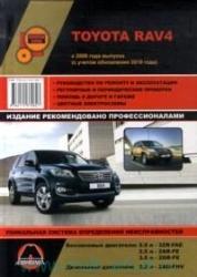 TOYOTA RAV4 с 2008 г. (бензин/дизель), обновление 2010 г.