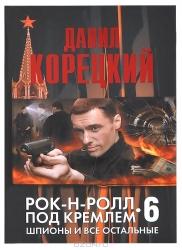 Рок-н-ролл под Кремлем. Книга 6. Шпионы и все остальные