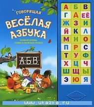 Говорящая веселая азбука