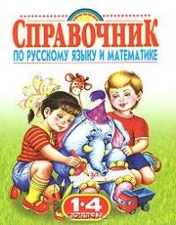 Справочник по русскому языку и математике: 1-4 классы