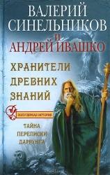 Хранители древних знаний. Тайная переписка Даррунга