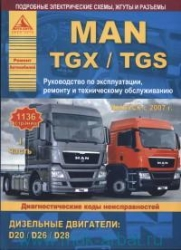 MAN TGX/TGS с 2007 г. (1-2) дизель