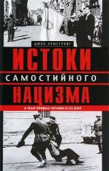 Истоки самостийного нацизма. К чему пришла Украина в XXI веке