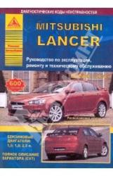 MITSUBISHI Lancer с 2007 г. (бензин)