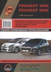 PEUGEOT 3008, 5008 с 2009 г.(бензин/дизель)