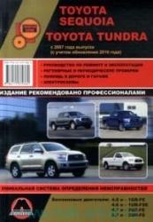 TOYOTA Sequoia/Tundra (2007-2012) бензин