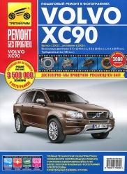 VOLVO XC90 с 2002 г., рестайлинг 2006 г. (бензин/дизель)