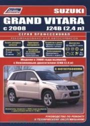SUZUKI Grand Vitara с 2008 г. (бензин)