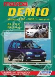 MAZDA Demio. Модели 1996-2002 гг. выпуска (бензин)