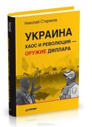 Украина: хаос и революция - оружие доллара