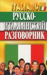 Русско-итальянский разговорник. 6-е издание