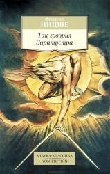 Так говорил Заратустра.Книга для всех и ни для кого