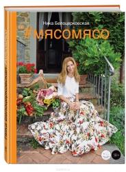 Мясомясо (+ DVD)