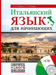 Итальянский язык для начинающих (+ CD)