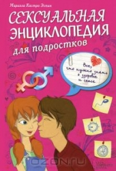 Подрастковая инциклопедия о сексе