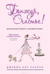 Бонжур, Счастье ! Французские секреты красивой жизни