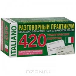 420 тематических карточек. Итальянский язык. Разговорный практикум