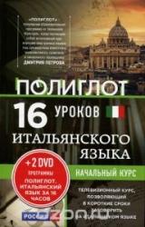16 уроков итальянского языка. Начальный курс (+ 2 DVD)