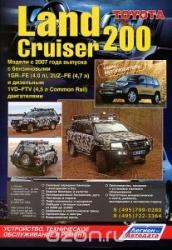 TOYOTA Land Cruiser 200 с 2007 г. (бензин/дизель)