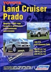 TOYOTA Land Cruiser Prado с 2002 г. (бензин/дизель)