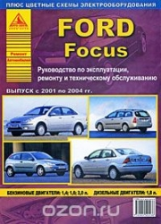 FORD Focus (2001-2004) бензин/дизель