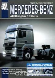 MERCEDES-BENZ Axor с 2005 г.. Руководство по ремонту. Схемы электрооборудования. Каталог деталей