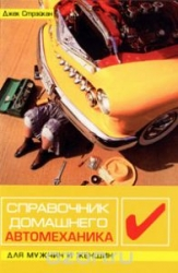 Справочник домашнего автомеханика