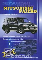 MITSUBISHI Pajero с 2002г. (бензин/дизель)