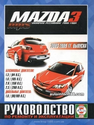 MAZDA 3/MPS (2003-2009) бензин/дизель