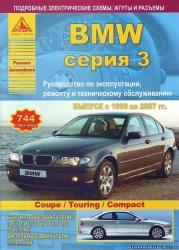 BMW серия 3 (1998-2007) бензин/дизель