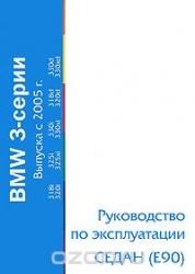 BMW серия 3 с 2005 г. (бензин/дизель)