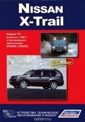 NISSAN X-Trail (2007-2010-2013) бензин/дизель