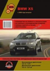 BMW X5 с 2006 г. (бензин/дизель)