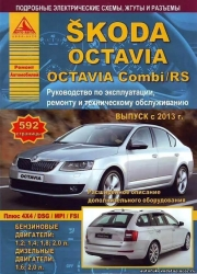 SKODA Octavia/Combi/RS с 2013 г. (бензин/дизель)