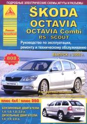 SKODA Octavia/Combi/RS/Scout с 2008 г. (бензин/дизель)