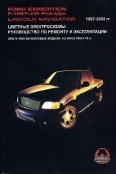 FORD Expedition/F-150/F-250/, LINCOLN Navigator (1997-2002) бензин