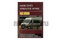 MERCEDES Sprinter (W906) c 2006 г. (модернизация 2009 г.) дизель