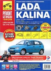 LADA Kalina с 2004 г. (бензин) ВАЗ-11193, -11194 хэтчбек/ВАЗ-11183, -11184 седан/ВАЗ-11173 универсал