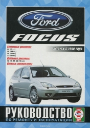 FORD Focus (1998-2001) бензин/дизель