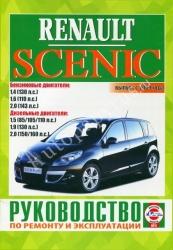 RENAULT Scenic/Grand Scenic с 2009 г. (бензин/дизель)