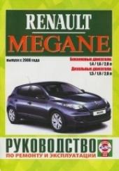 RENAULT Megane с 2008 г. (бензин/дизель)