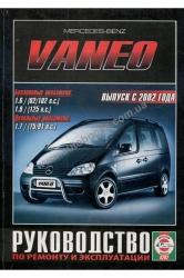 MERCEDES-BENZ Vaneo с 2002 г. (бензин/дизнль)
