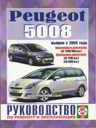 PEUGEOT 5008 с 2009 г. (бензин/дизель)