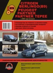 CITROEN Berlingo B9 с 2008 г., PEUGEOT Partner/Partner Tepee (бензин/дизель)