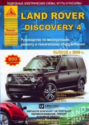 LAND ROVER Discovery 4 с 2009 г. (бензин/дизель)